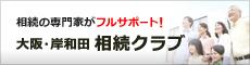 大阪・岸和田相続クラブ
