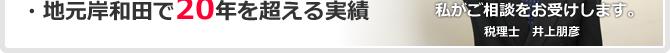 地元岸和田で20年を超える実績